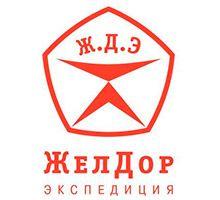 Доставка грузов по России ЖелДорЭкспедиция