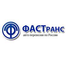 Транспортная компания ФАСТранс