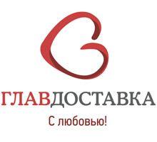 Транспортная компания «ГлавДоставка»